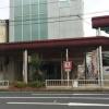山本外科内科医院
