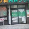 徳川皮フ科内科クリニック