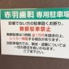 赤羽歯科 戸田診療所
