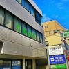 竹脇歯科医院