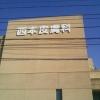 西本皮膚科医院
