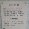 内科熊本クリニック