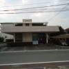 戸島中央クリニック