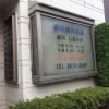 香川歯科医院