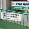 岩槻中央病院