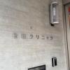 飯田クリニック
