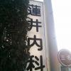 蓮井内科医院