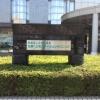 吉野・三宅ステーションクリニック