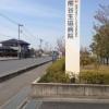 熊谷生協病院