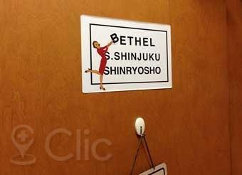 ベテル南新宿診療所