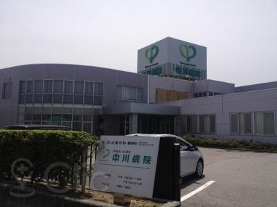 南富山中川病院