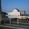 松山西病院