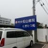 済生会松山病院