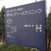 関井レディースクリニック