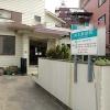 井太家医院