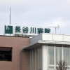 長谷川病院