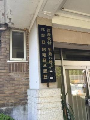 薬王堂医院