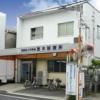 茨木診療所