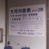大河内医院