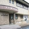 大石歯科医院