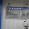 冨田内科医院