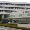 伊勢赤十字病院