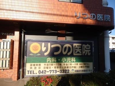 りつの医院
