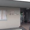 本町福島クリニック