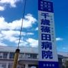 千歳篠田病院