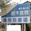 栃木産科婦人科医院