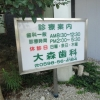 大森歯科医院
