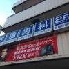 今福歯科医院