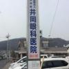 井岡眼科医院