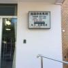 桜坂中央外科医院
