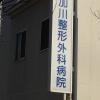 加川整形外科病院