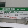 山田菊地医院