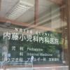内藤小児科内科医院