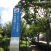 奈良医療センター