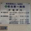 宮古第一病院