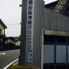 岡田・石堂クリニック
