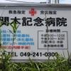 関本記念病院
