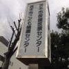 茨木市保健医療センター附属急病…