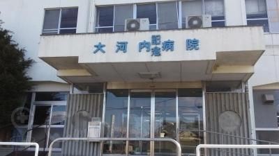 大河内記念病院