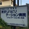 所沢リハビリテーション病院
