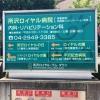 所沢ロイヤル病院