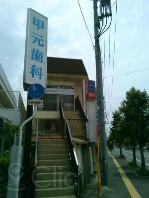 甲元歯科医院