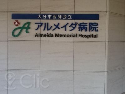 大分市医師会立アルメイダ病院