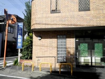 野原診療所
