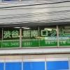 渋谷新南口クリニック