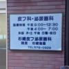杉崎皮フ・泌尿器科